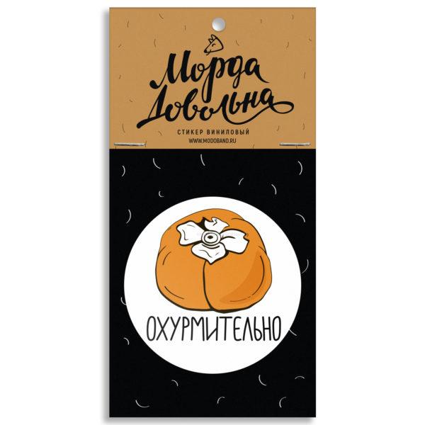 Стикер виниловый «Охурмительно» магазин подарков Морда Довольна