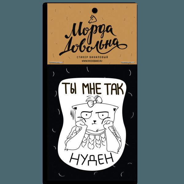 Стикер виниловый «Ты мне так нуден» авторские наклейки купить в Москве