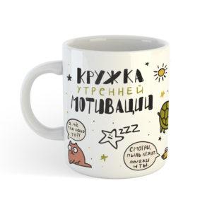 Кружка «Кружка утренней мотивации» от Морда Довольна. Купить кружку с надписью в Москве