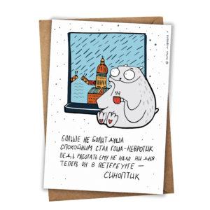 Гоша-невротик сувенирная открытка
