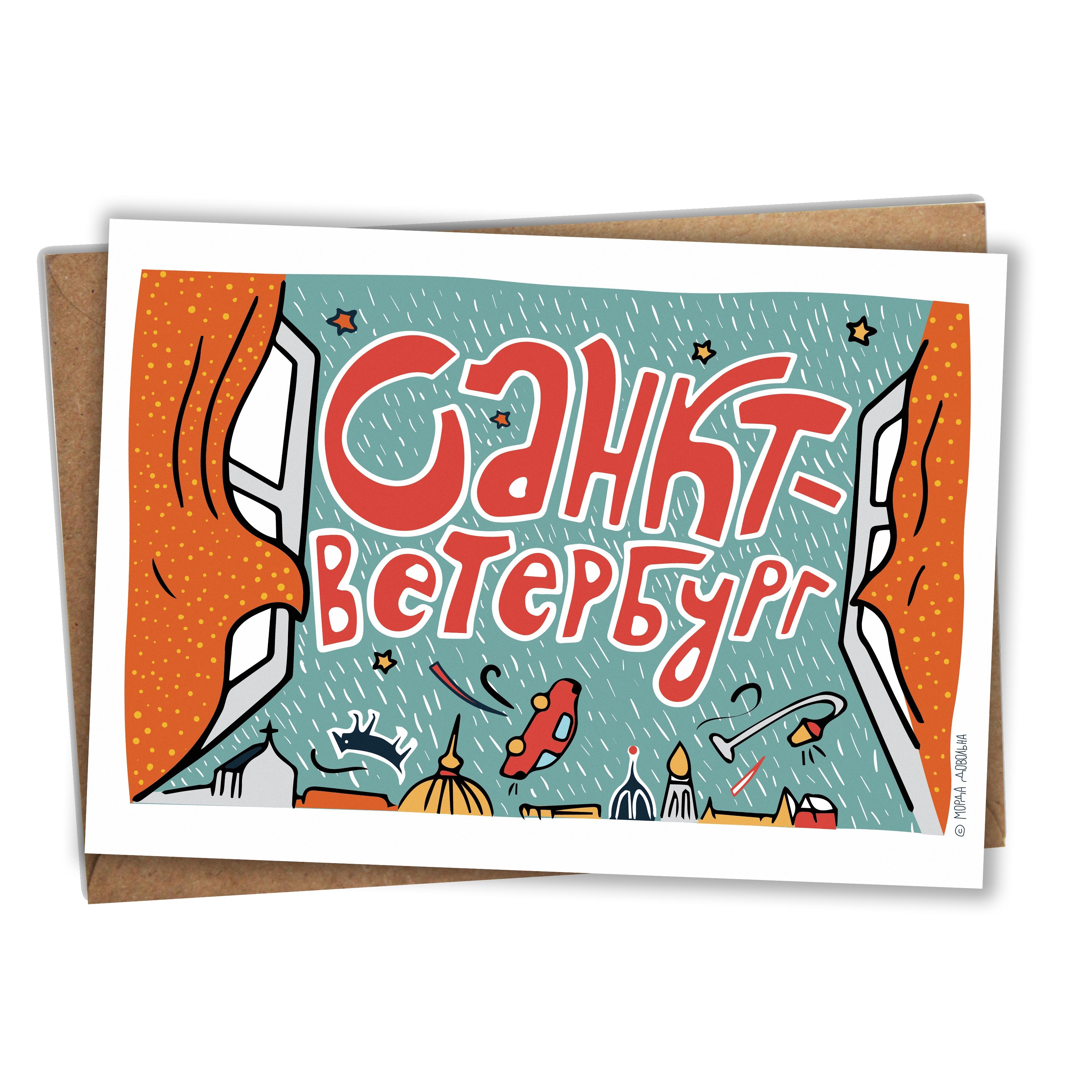 Днем, магазины необычных открыток спб