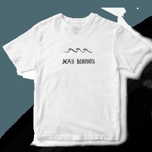 футболка с смешной надписью купить