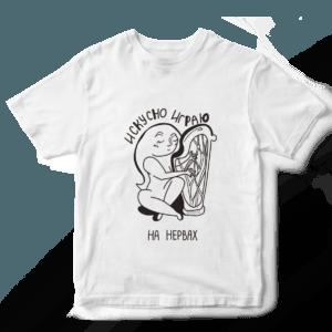 Креативные футболки с прикольной надписью · Прикольные футболки с прикольным текстом