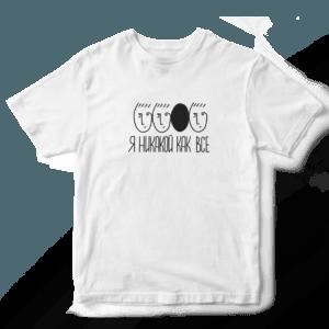 Прикольные и креативные русские надписи на футболках.