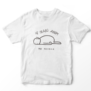 Прикольные футболки для девушек с надписями-приколами. Каталог Прикольные футболки для девушек