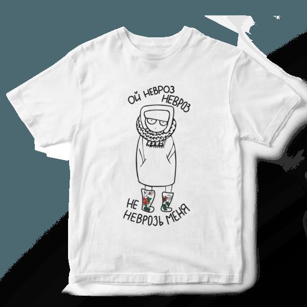прикольный подарок на новый год футболка ой невроз что подарить на новый год