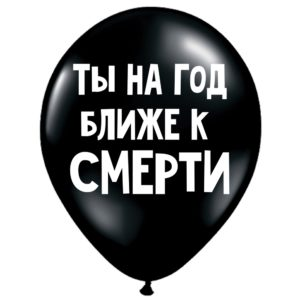 Оскорбительные шарики купить на день рождения купить воздушный шарик с оскорблением