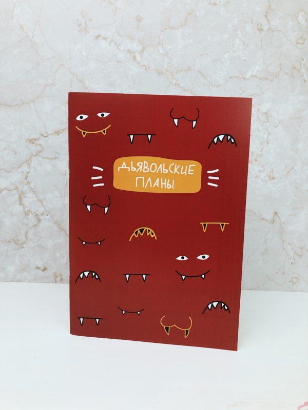 тетрадь в линейку, тетради с прикольными обложками купить в магазине подарков в Москве с доставкой по России