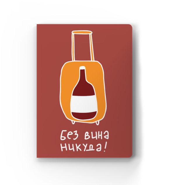 Обложка для паспорта «Без вина никуда»