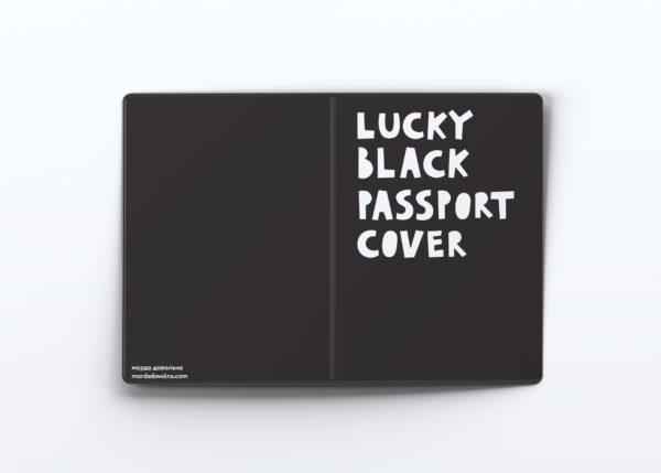 Обложка для паспорта «Lucky black passport cover»