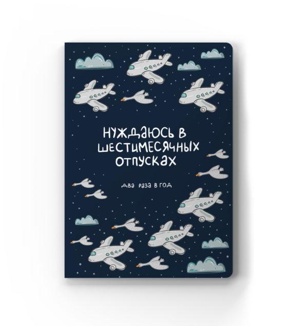 Обложка для паспорта «Шестимесячный отпуск»