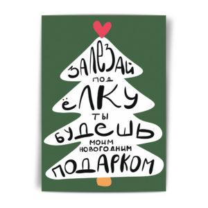 оригинальные открытки на новый год купить подарок новогодний