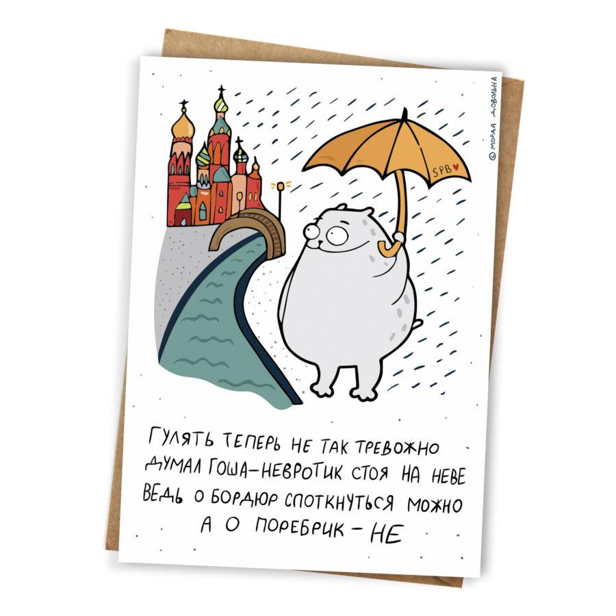 Привет из питера открытки