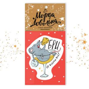 виниловые наклейки на новый год