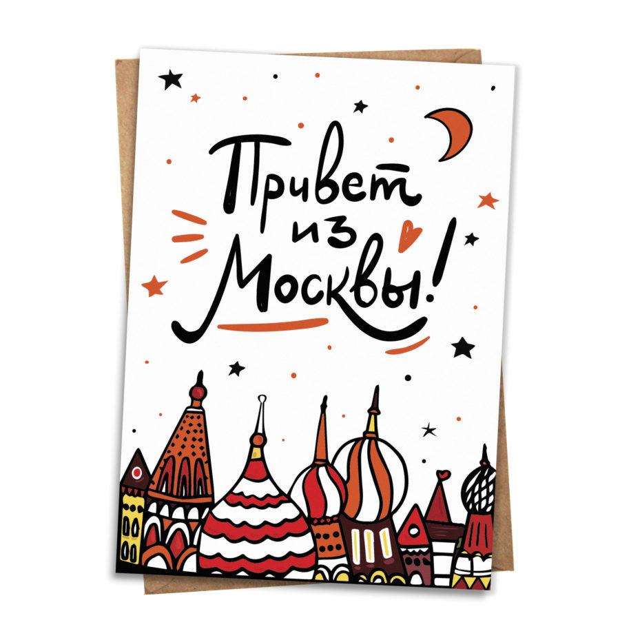 Сувенирные открытки с москвой