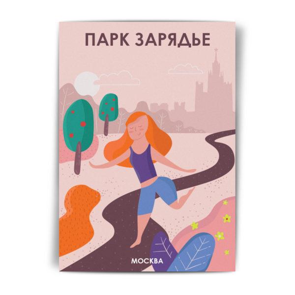 парк зарядье в москве открытки зарядье