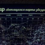 светящаяся карта вселенной купить