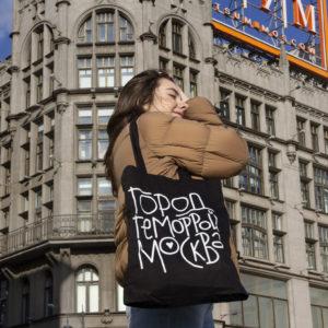 эко сумка чёрная купить москва город геморрой