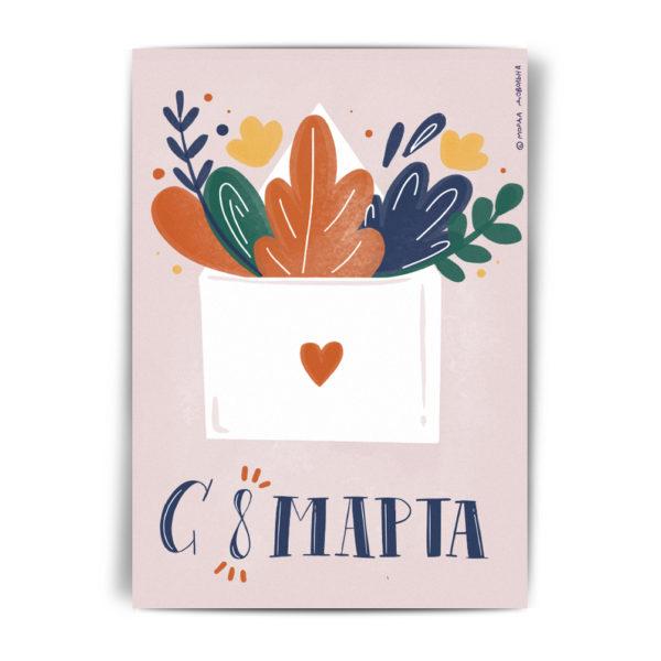 открытка на 8 марта купить москва