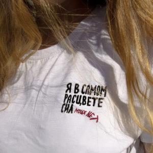футболка с вышивкой купить в москве