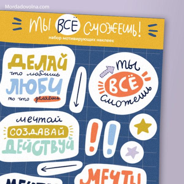 мотивирующие стикеры для ежедневника купить набор наклеек