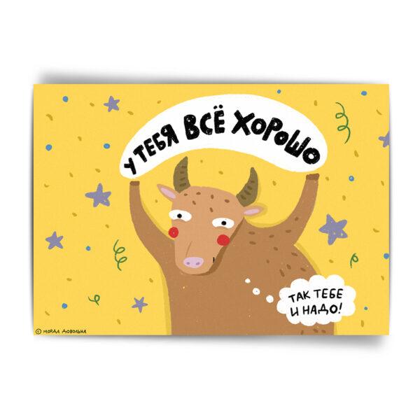 открытки на Новый Год быка купить в Москве с доставкой