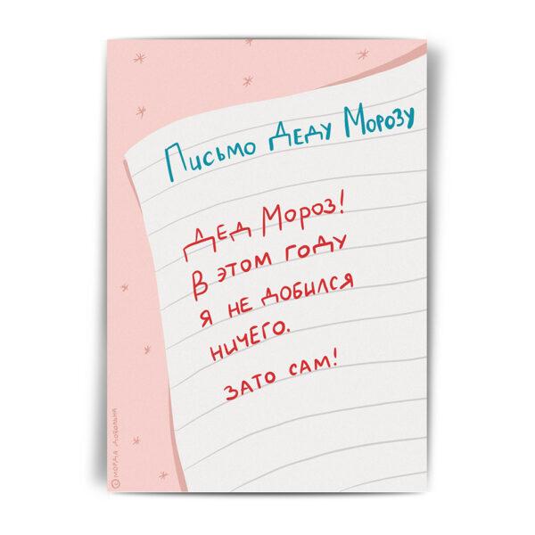 открытки на Новый Год купить в Москве с доставкой