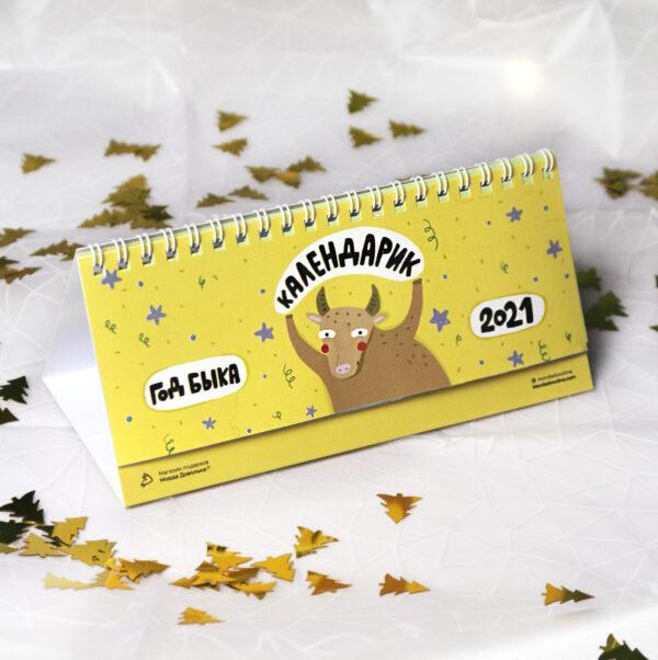 купить перекидной календарь на год быка