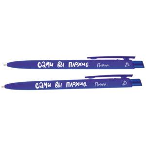 ручка с прикольной надписью про Санкт-Петербург