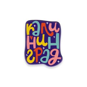 деревянные значки про Калининград купить
